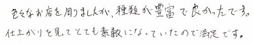 fukudasama4