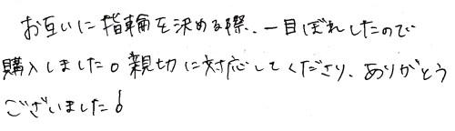 iguchisama2