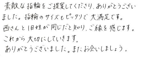 tanakasama3
