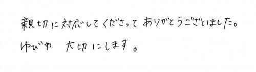 160821矢武様11