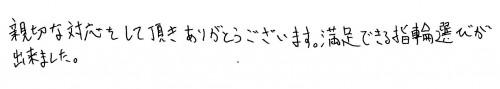 160801藤井様22