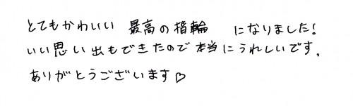 160801藤井様23
