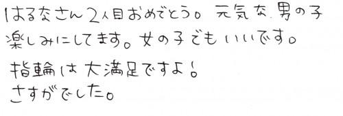 yamadasama1