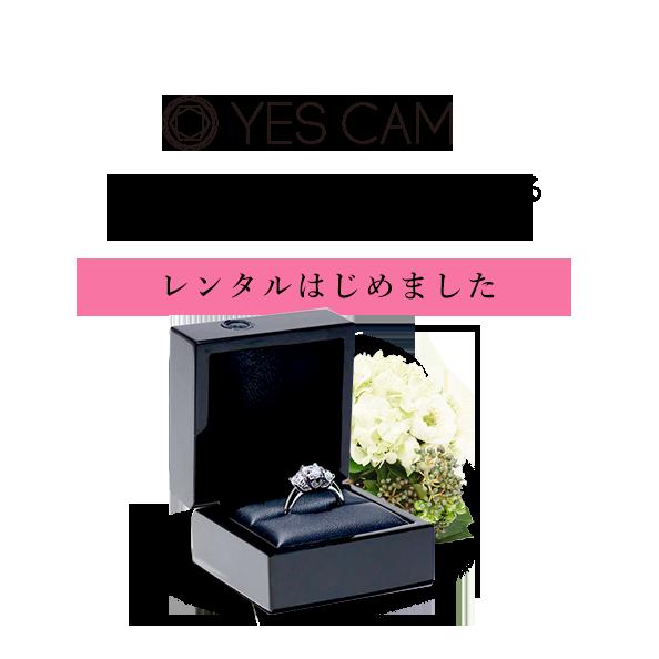 カメラ付きリングケースYESCAMレンタルはじめました